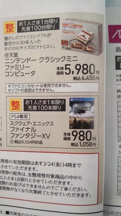 【悲報】FF15ついに980円・・・