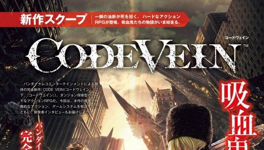 ゴッドイーターチームの完全新作『コードヴェイン』発表!任天堂スイッチ独占か?