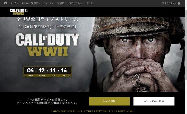 最新作『Call of Duty:WWII』がPS4独占で正式発表!!今度は第二次世界大戦!!公式