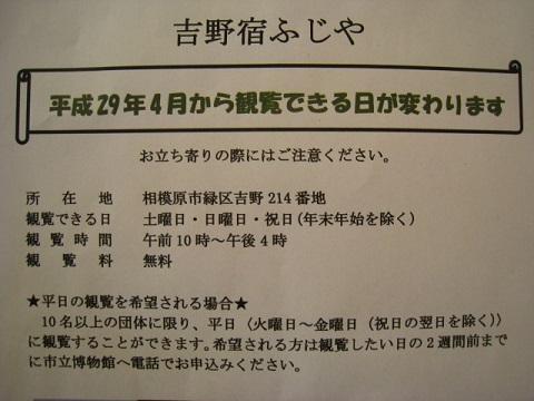 吉野宿002