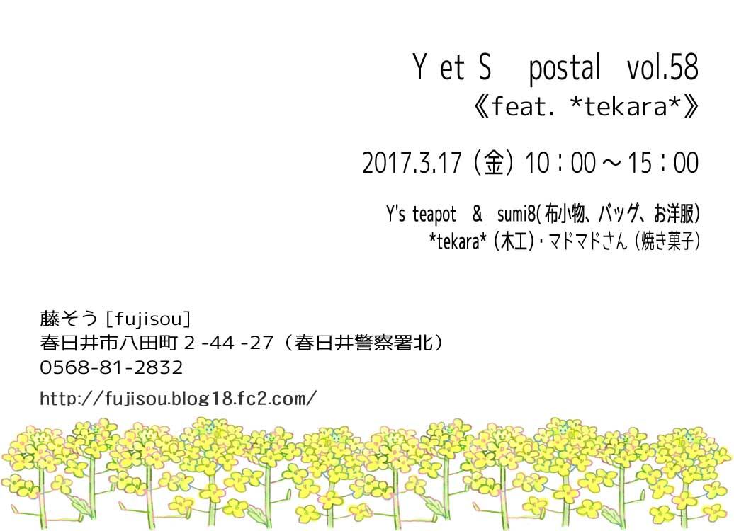 20170317のコピー