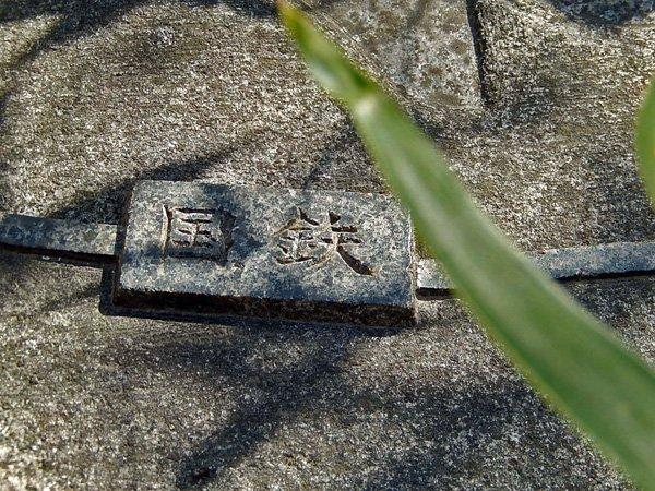昭和の遺物