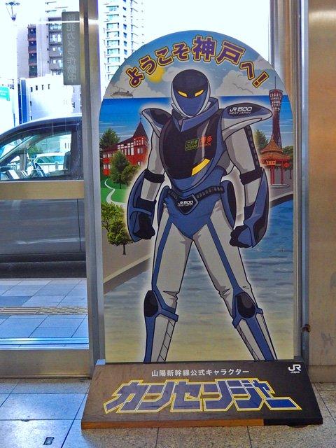 山陽新幹線公式キャラクター カンセンジャー