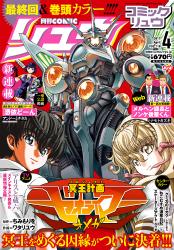 月刊COMICリュウ 2017・4月号