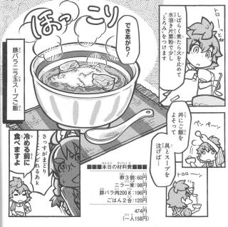 豚バラニラ玉スープご飯