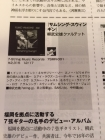 CD『サムシング・スウィンギン』レヴュー
