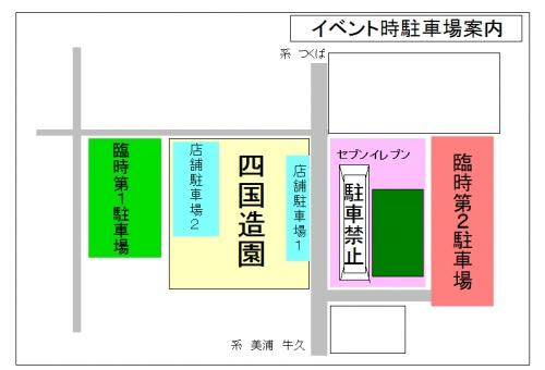 店舗地図new
