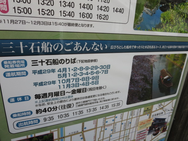 三十石舟のご案内 (1)