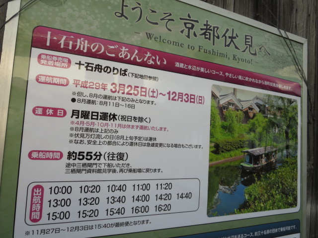 十石舟のご案内 (1)