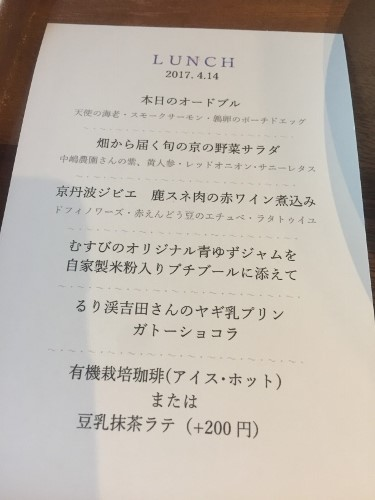 京都 伏見 桃山 ミナージュ ジビエ ランチ むすびの (43)