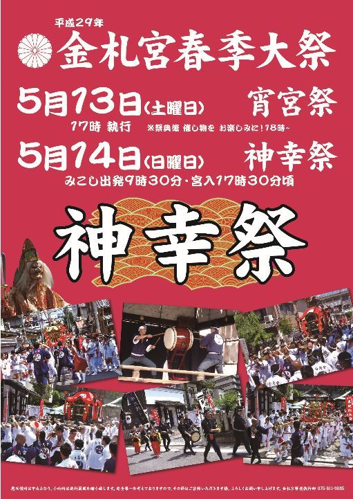 京都 伏見 ミナージュ 金札宮 祭 神輿(1)