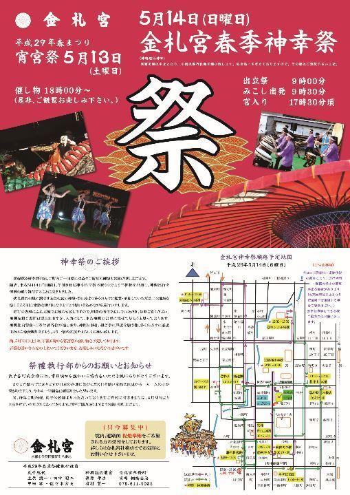 京都 伏見 ミナージュ 金札宮 祭 神輿(2)