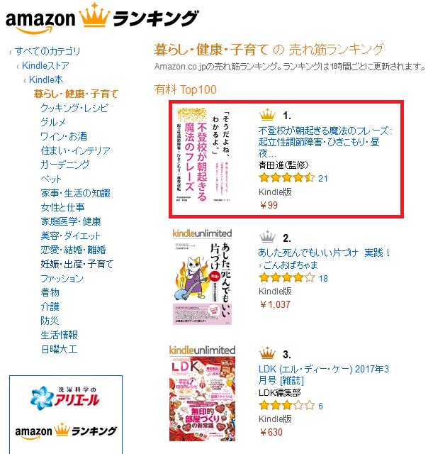 アマゾン電子書籍「子育て」第1位