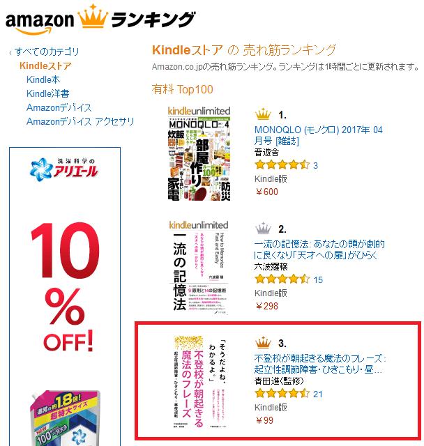 アマゾン電子書籍総合第3位