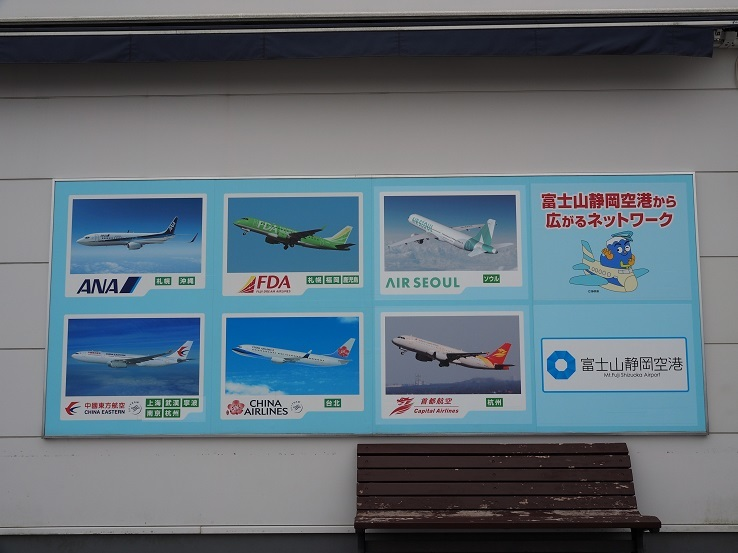 富士山静岡空港⑥