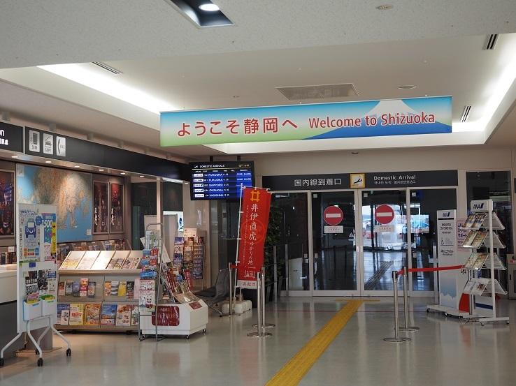 富士山静岡空港③