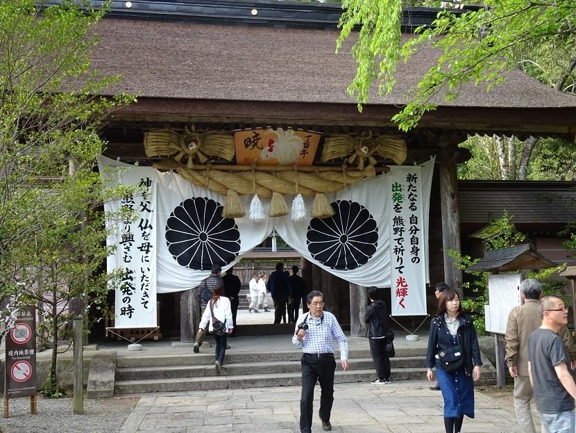 熊野本宮④