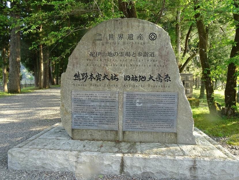 熊野本宮⑨