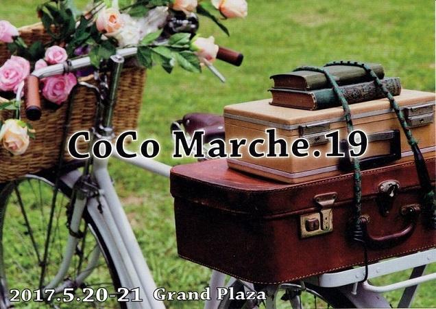 2017.04Coco Marcheチラシ