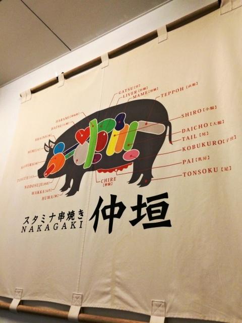 仲垣 (2)
