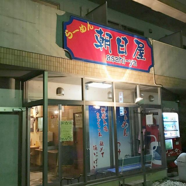 朝日屋 (1)