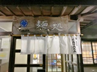 麺処TANAKA (13)
