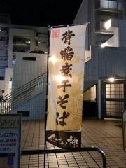 らーめん セアブラノ神 壬生本店 (3)