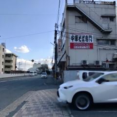 本家第一旭 たかばし本店 (1)