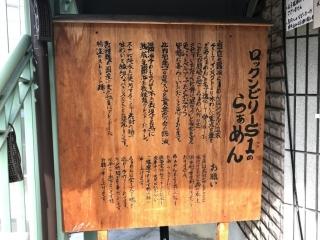 らぁめん矢 ロックンビリースーパーワン (5)