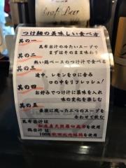 らぁめん矢 ロックンビリースーパーワン (8)