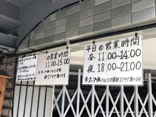 らぁめん矢 ロックンビリースーパーワン (22)