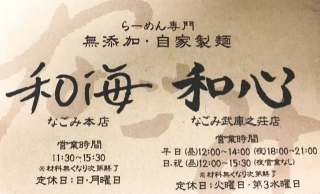 らーめん専門 和海 (25)