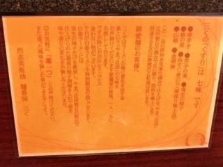 烈志笑魚油 麺香房 三く (13)