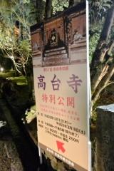 高台寺周辺 (1)