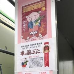 ラーメン女子博 17 -Ramen girls Festival- (4)