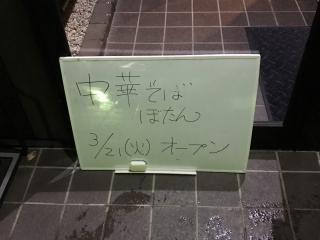 中華そば ぼたん (3)