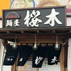 麺屋 桜木 (2)