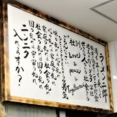 ラーメン二郎 川越店 (23)