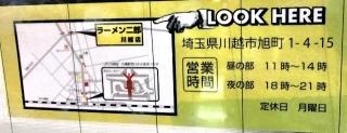 ラーメン二郎 川越店 (25)
