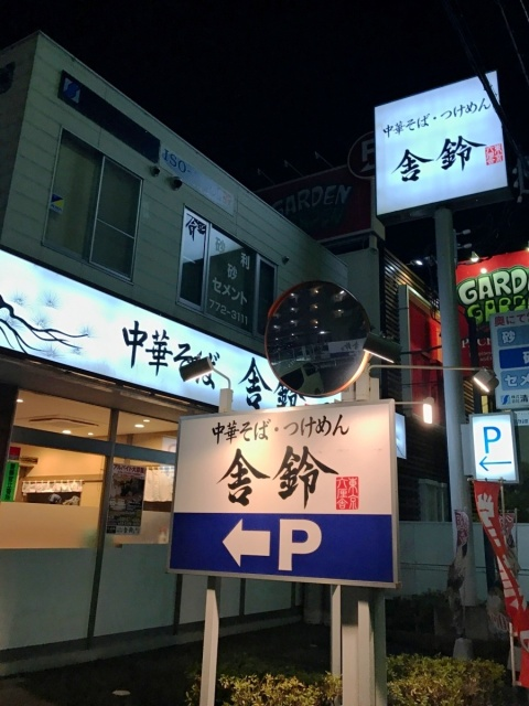 舎鈴 桶川店 (1)