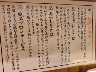 舎鈴 桶川店 (9)