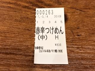 舎鈴 桶川店 (10)