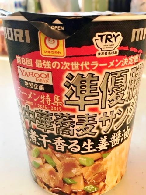 中華蕎麦サンジ  (1)