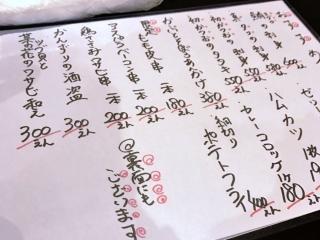 串焼 和 忍城店 (3)