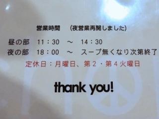 らー麺Chop (14)