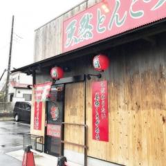 一蘭 東大宮店 (3)