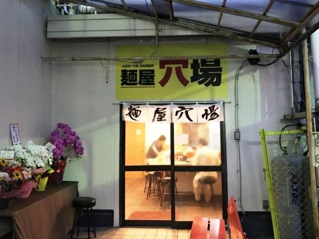 麺屋穴場 (4)
