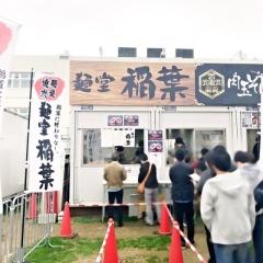 最強ラーメンFes 2017 (8)