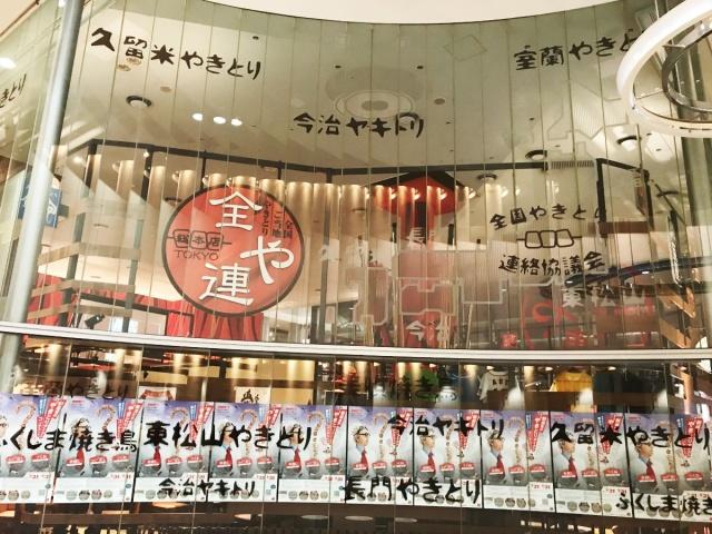 全や連総本店TOKYO (1)