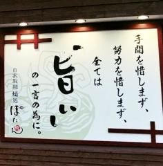 麺処ぼたん 宇都宮本店 (50)